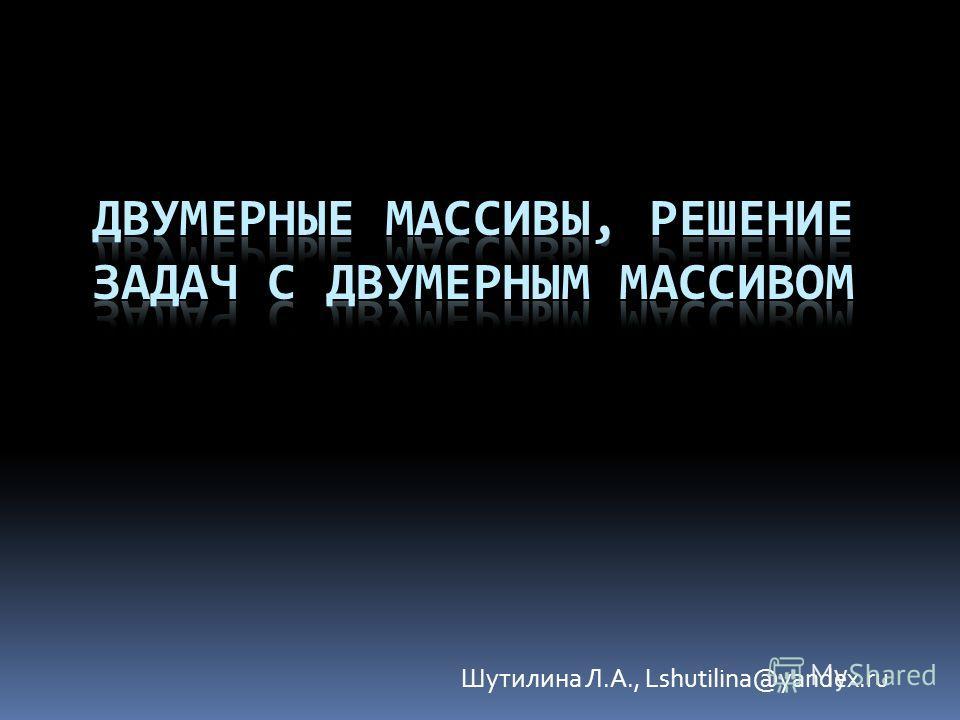 Шутилина Л.А., Lshutilina@yandex.ru