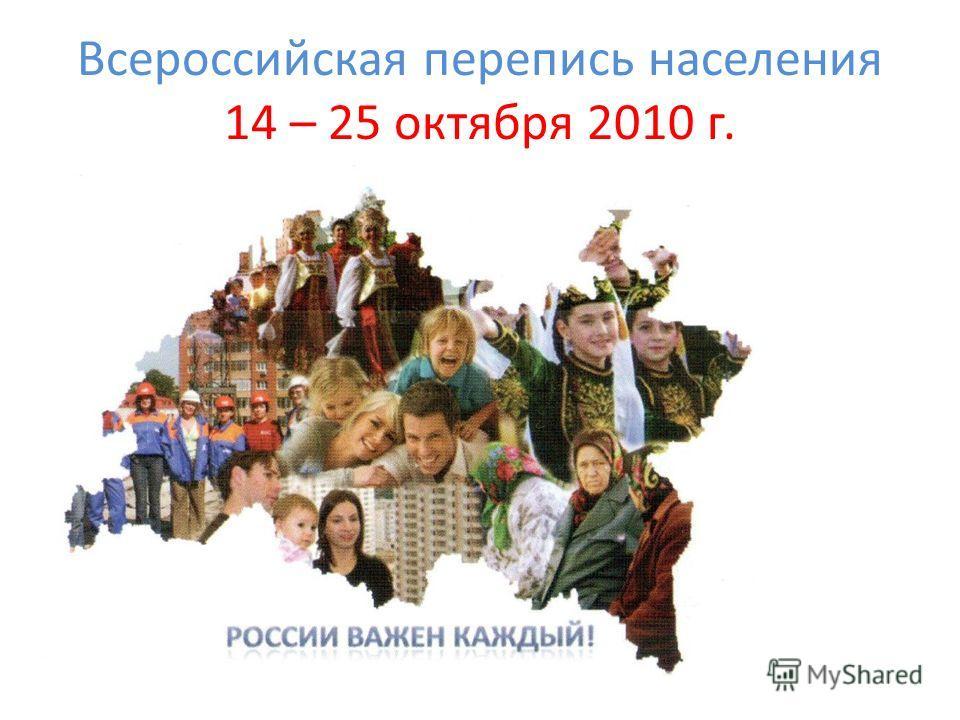Всероссийская перепись населения 14 – 25 октября 2010 г.