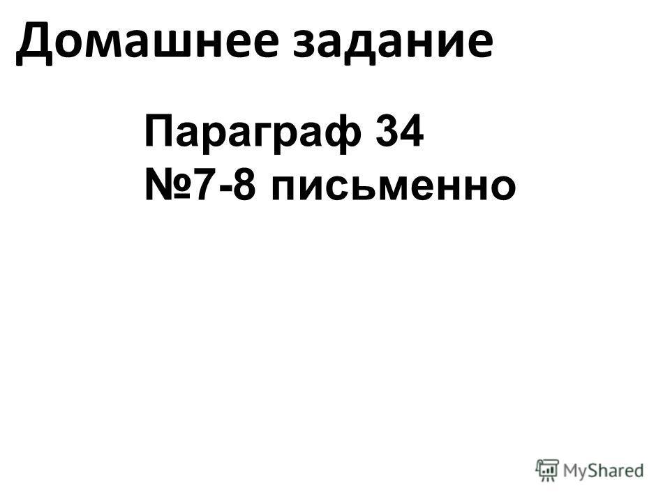 Параграф 34 7-8 письменно Домашнее задание