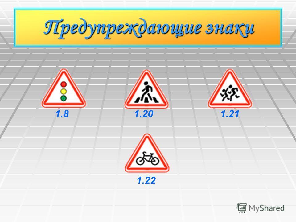 Предупреждающие знаки 1.81.201.21 1.22