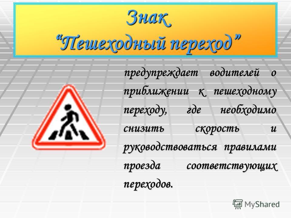 ЗнакПешеходный переход предупреждает водителей о приближении к пешеходному переходу, где необходимо снизить скорость и руководствоваться правилами проезда соответствующих переходов.