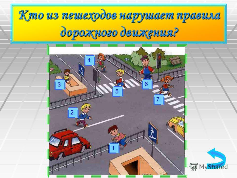 Кто из пешеходов нарушает правила дорожного движения? 3 5 4 6 7 1 2