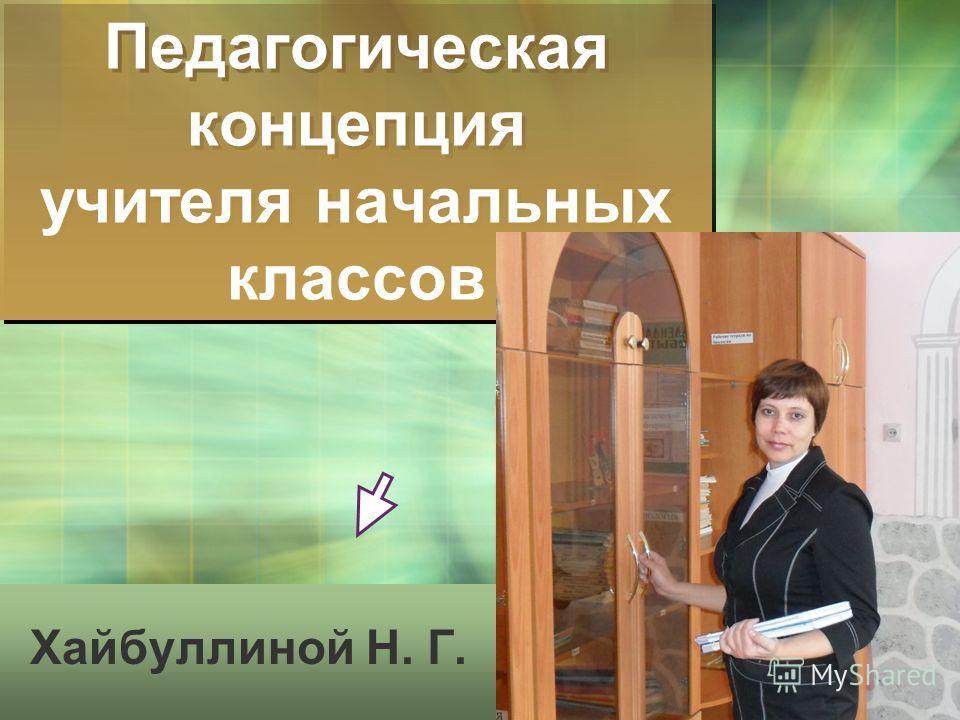 LOGO Педагогическая концепция учителя начальных классов Хайбуллиной Н. Г.