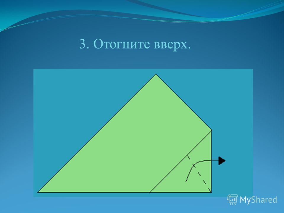 2. Загните правый угол треугольника по прямой.