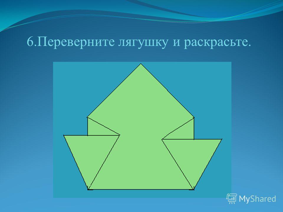 5. Повторите 3-й и 4-й этапы складывания с левым углом.