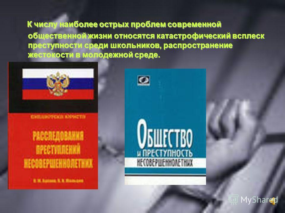 Рост преступности в России, в том числе несовершеннолетних, стал следствием того, что помимо воздействия социально- экономических причин такие высокие духовные национальные ценности бытия как самоценность личности каждого человека, стремление к добро