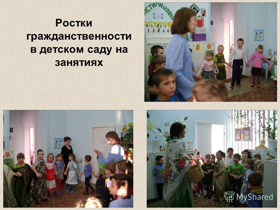 Ростки гражданственности в детском саду на занятиях