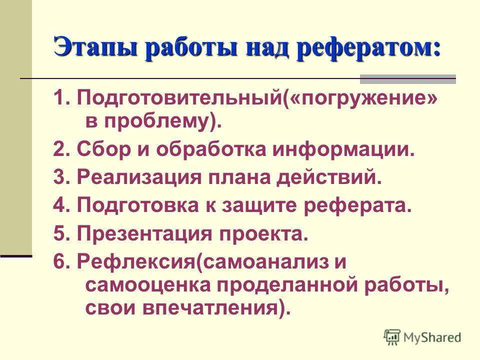 Презентация на тему Руководитель Жуланова Л И Реферат  5 Этапы