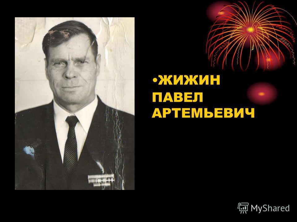 ЖИЖИН ПАВЕЛ АРТЕМЬЕВИЧ