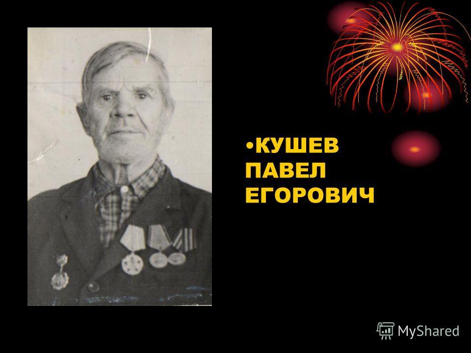 КУШЕВ ПАВЕЛ ЕГОРОВИЧ