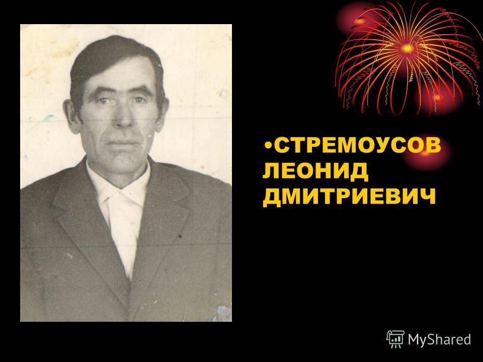 СТРЕМОУСОВ ЛЕОНИД ДМИТРИЕВИЧ