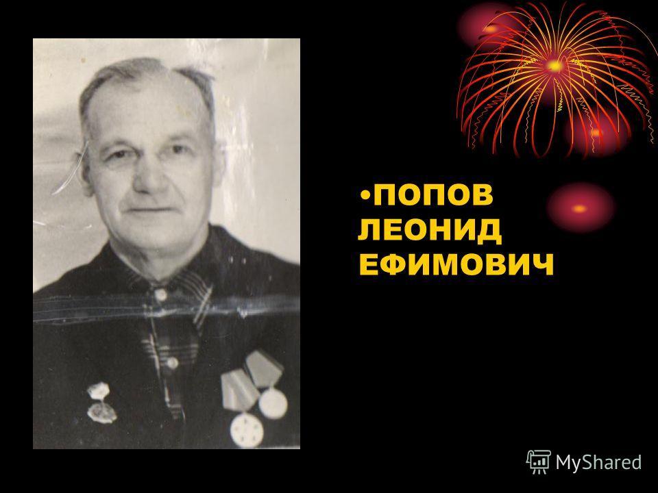ПОПОВ ЛЕОНИД ЕФИМОВИЧ