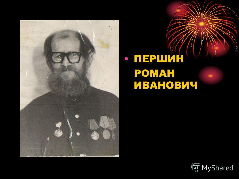 ПЕРШИН РОМАН ИВАНОВИЧ