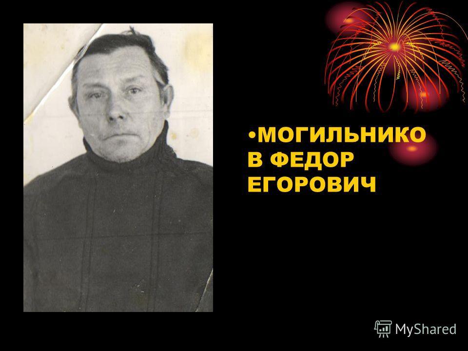 МОГИЛЬНИКО В ФЕДОР ЕГОРОВИЧ
