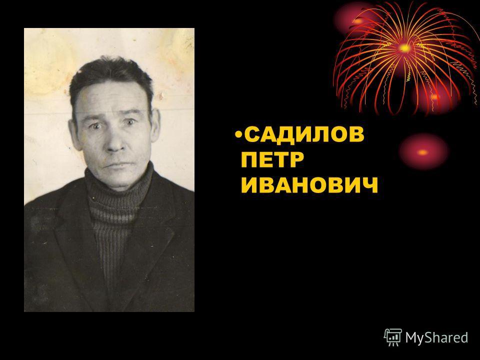 САДИЛОВ ПЕТР ИВАНОВИЧ