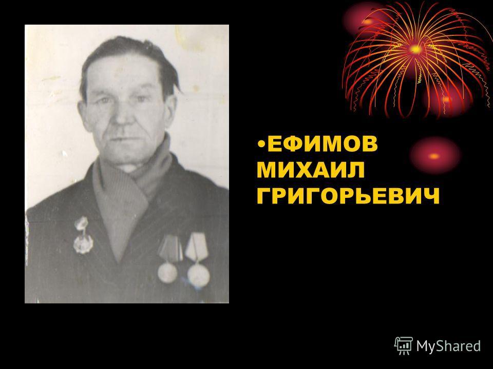 ЕФИМОВ МИХАИЛ ГРИГОРЬЕВИЧ