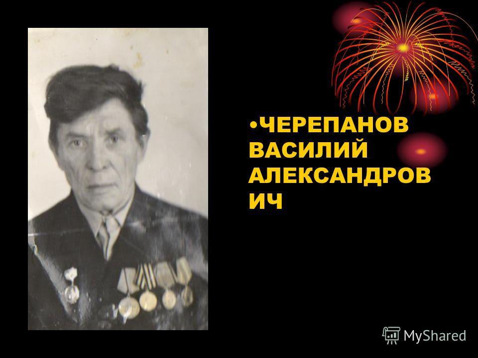 ЧЕРЕПАНОВ ВАСИЛИЙ АЛЕКСАНДРОВ ИЧ