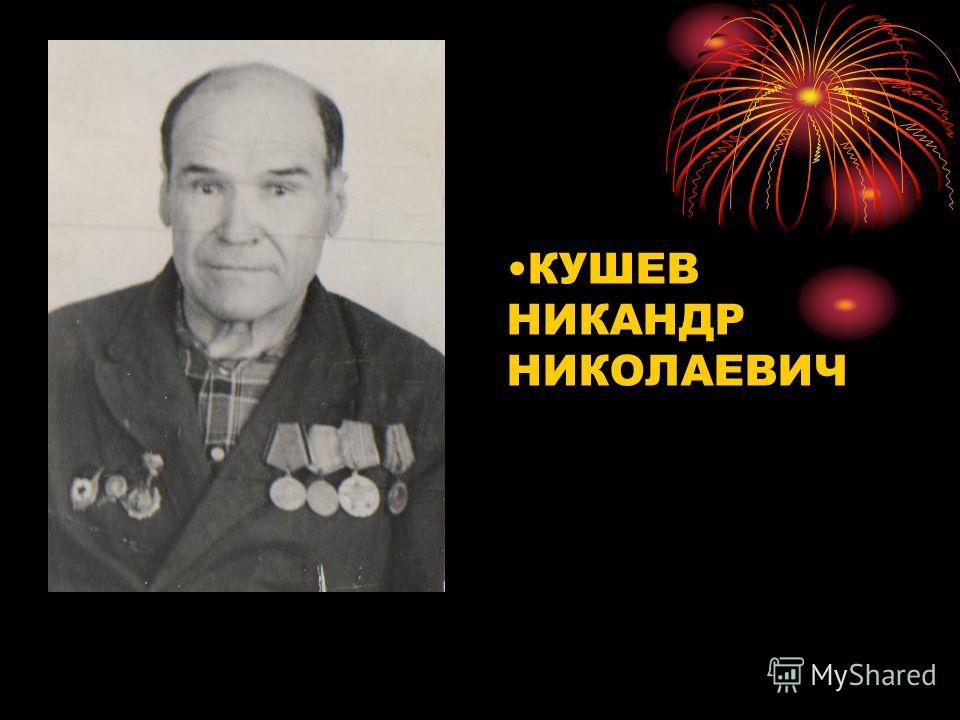 КУШЕВ НИКАНДР НИКОЛАЕВИЧ