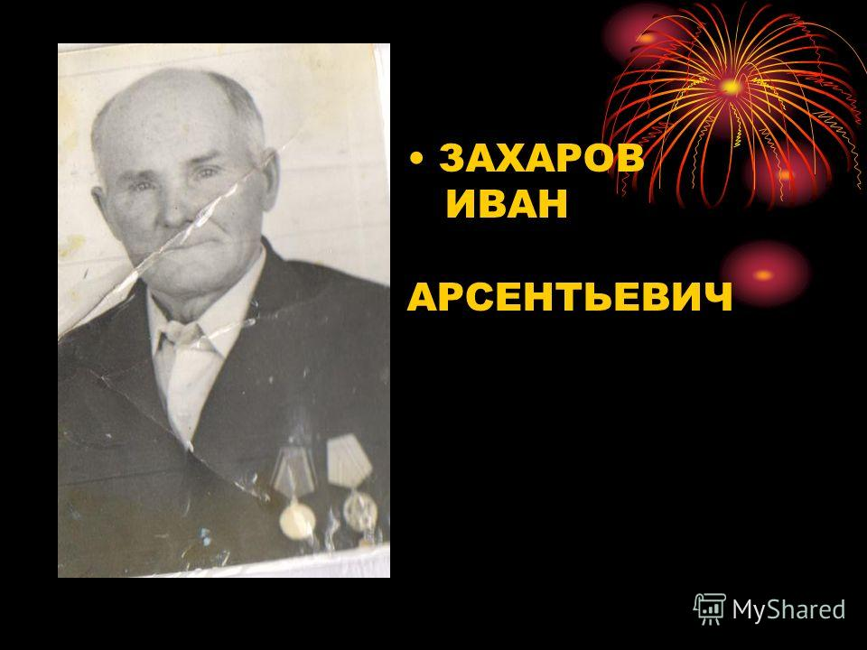 ЗАХАРОВ ИВАН АРСЕНТЬЕВИЧ