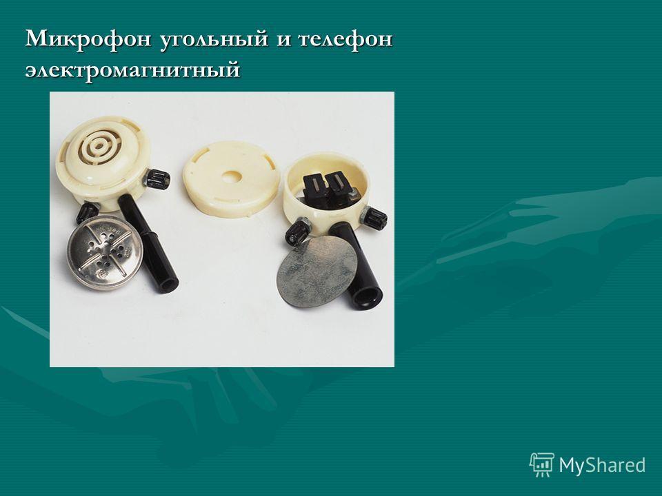 Микрофон угольный и телефон электромагнитный