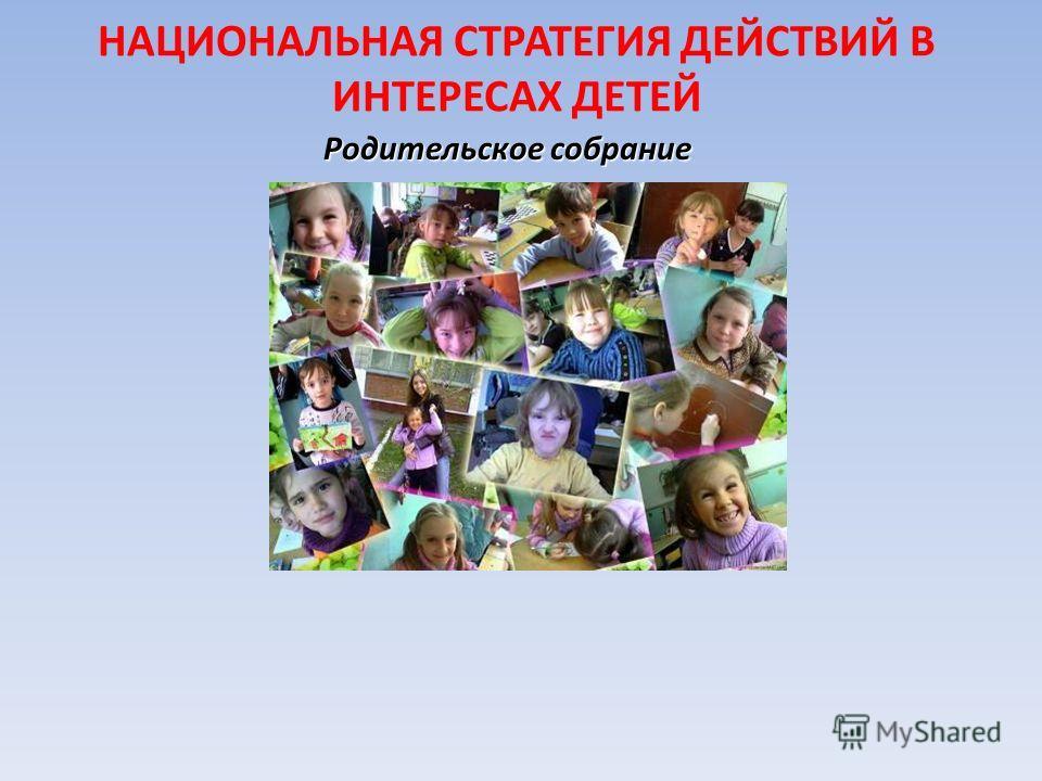 НАЦИОНАЛЬНАЯ СТРАТЕГИЯ ДЕЙСТВИЙ В ИНТЕРЕСАХ ДЕТЕЙ Родительское собрание