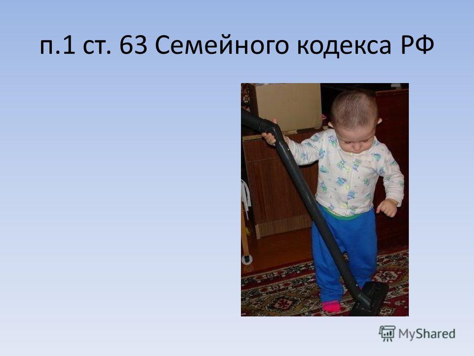 п.1 ст. 63 Семейного кодекса РФ