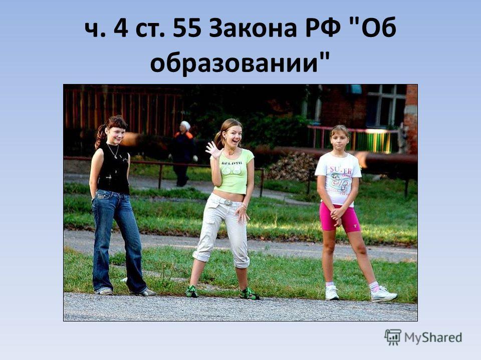 ч. 4 ст. 55 Закона РФ Об образовании