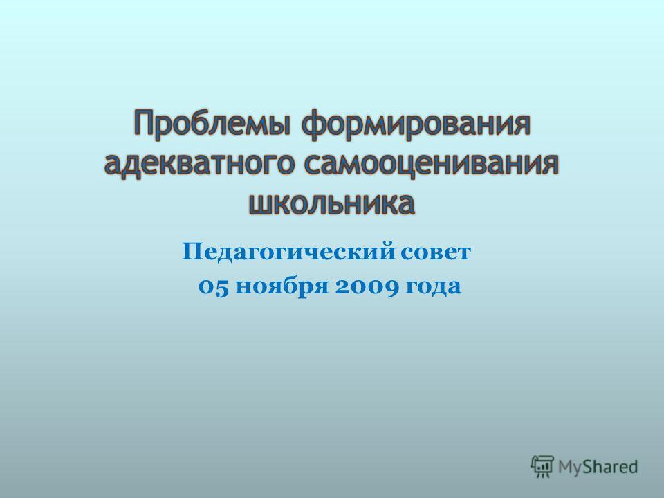 Педагогический совет 05 ноября 2009 года