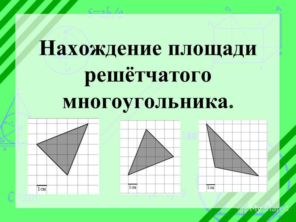 Нахождение площади решётчатого многоугольника.