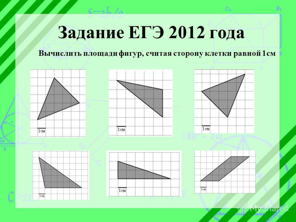 Задание ЕГЭ 2012 года Вычислить площади фигур, считая сторону клетки равной 1см