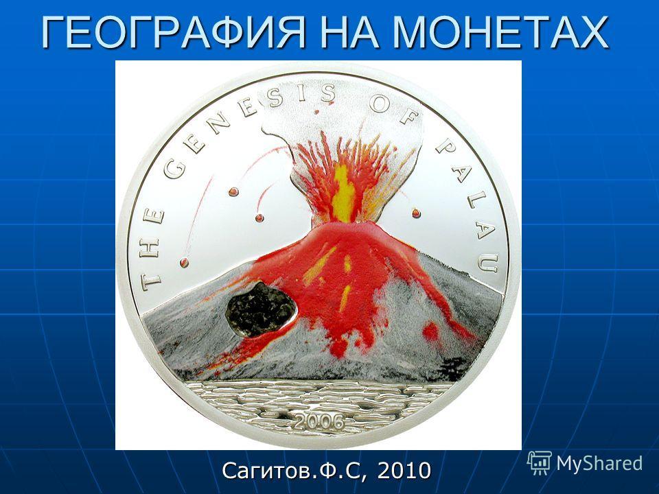 ГЕОГРАФИЯ НА МОНЕТАХ Сагитов.Ф.С, 2010