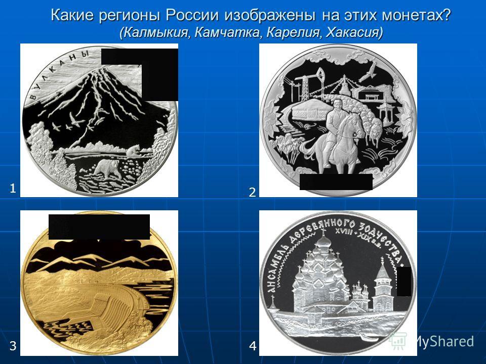 Какие регионы России изображены на этих монетах? (Калмыкия, Камчатка, Карелия, Хакасия) 1 2 3 4