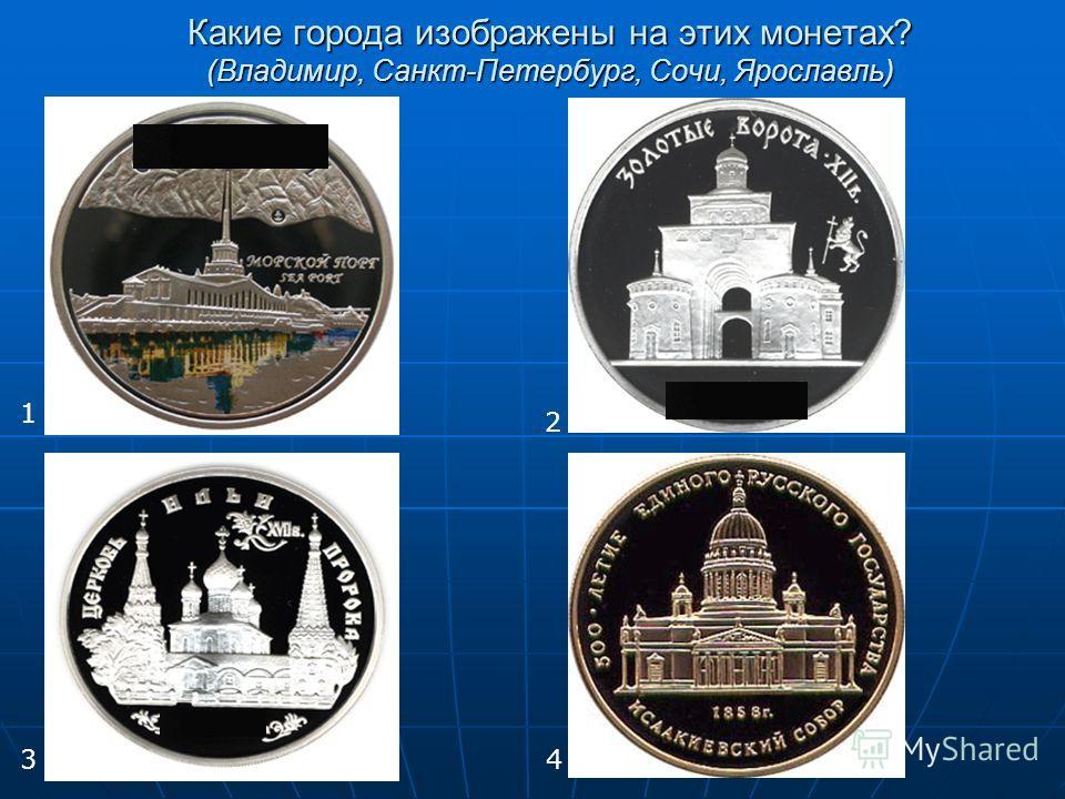 Какие города изображены на этих монетах? (Владимир, Санкт-Петербург, Сочи, Ярославль) 1 2 3 4