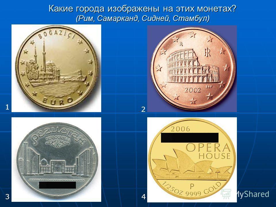 Какие города изображены на этих монетах? (Рим, Самарканд, Сидней, Стамбул) 1 2 3 4