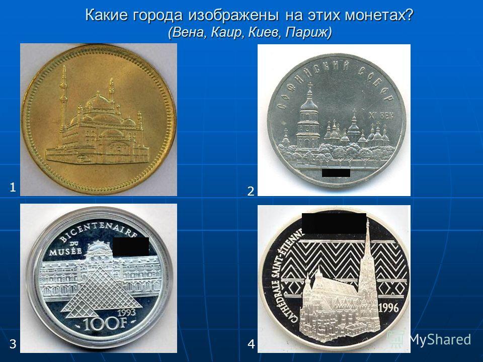 Какие города изображены на этих монетах? (Вена, Каир, Киев, Париж) 1 2 3 4