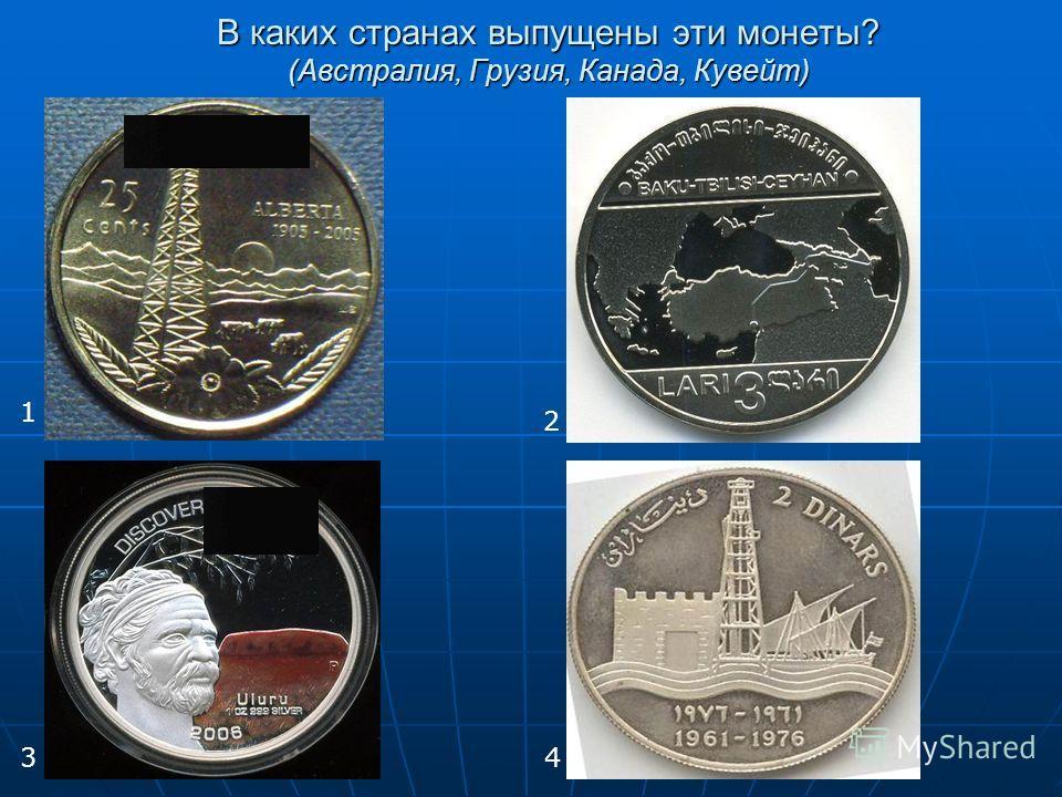 В каких странах выпущены эти монеты? (Австралия, Грузия, Канада, Кувейт) 1 2 3 4