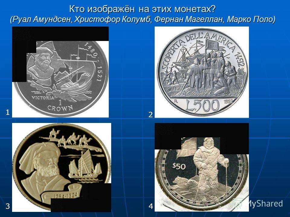 Кто изображён на этих монетах? (Руал Амундсен, Христофор Колумб, Фернан Магеллан, Марко Поло) 1 2 3 4
