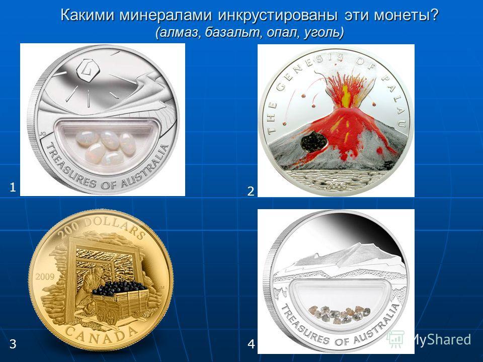 Какими минералами инкрустированы эти монеты? (алмаз, базальт, опал, уголь) 1 2 3 4