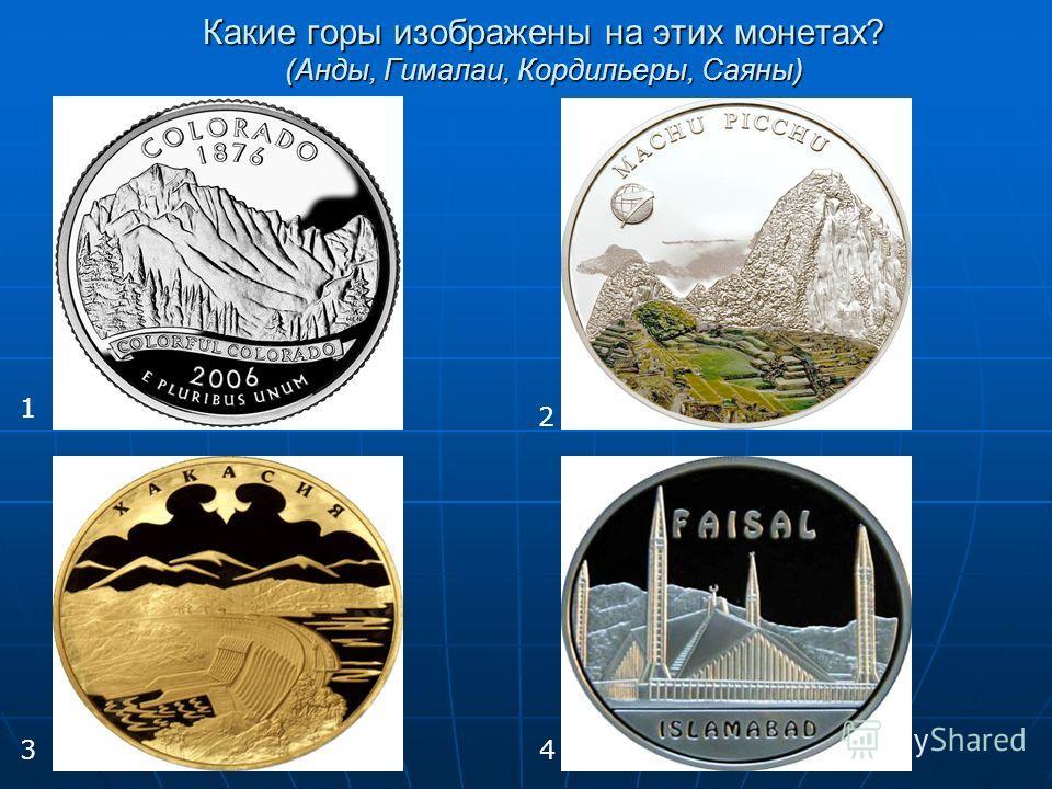 Какие горы изображены на этих монетах? (Анды, Гималаи, Кордильеры, Саяны) 1 2 3 4