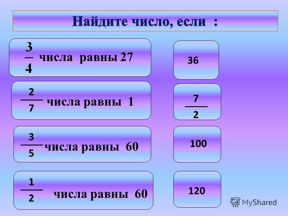 36 2 7 7 2 3 5 100 1 2 120 числа равны 27 числа равны 1 числа равны 60