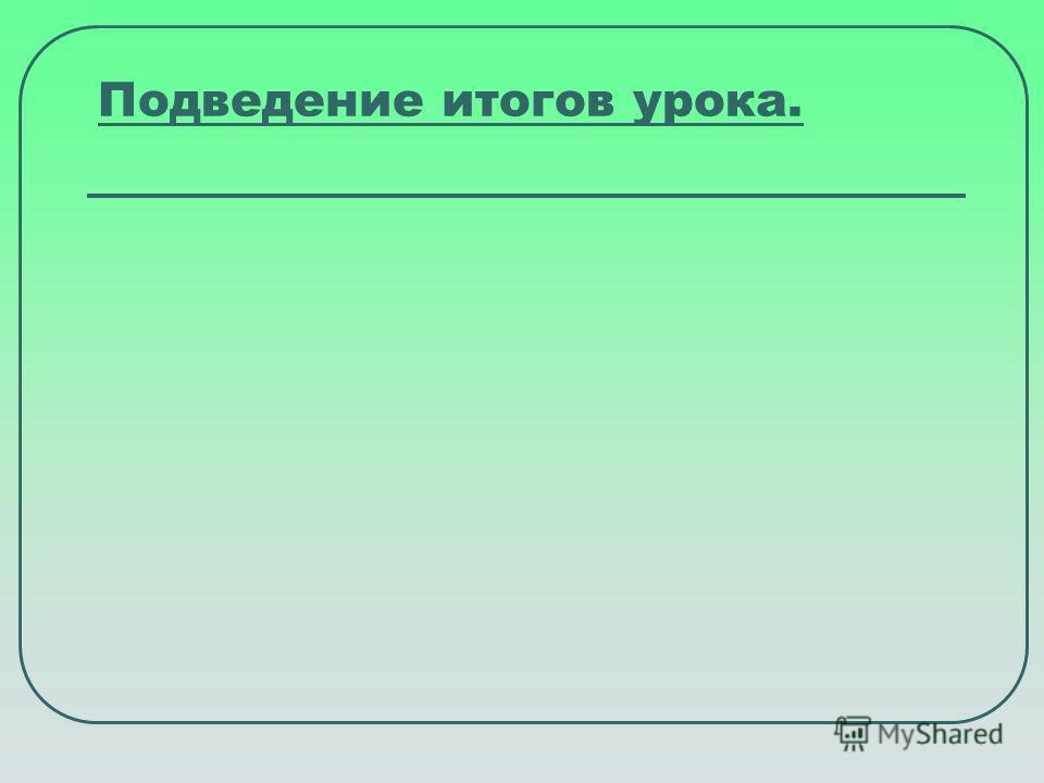 Самопроверка Уровень 1 2 Уровень 2 2 С А В Дано:В=30 0 ; СВ=5см АВ=12см. Найти:S. АС=1/2*АВ=1/2*12=6см S=1/2*АС*СВ S=1/2*6*5=15см 2 А В С D К М Дано:ВК=4см ;ВМ=5см Р=54см. Найти:S. S=ВК*АD и S=ВМ*СD Пусть AD=х, тогда СD=(Р-2х)/2 СD=(54-2х)/2=27-х 4*х