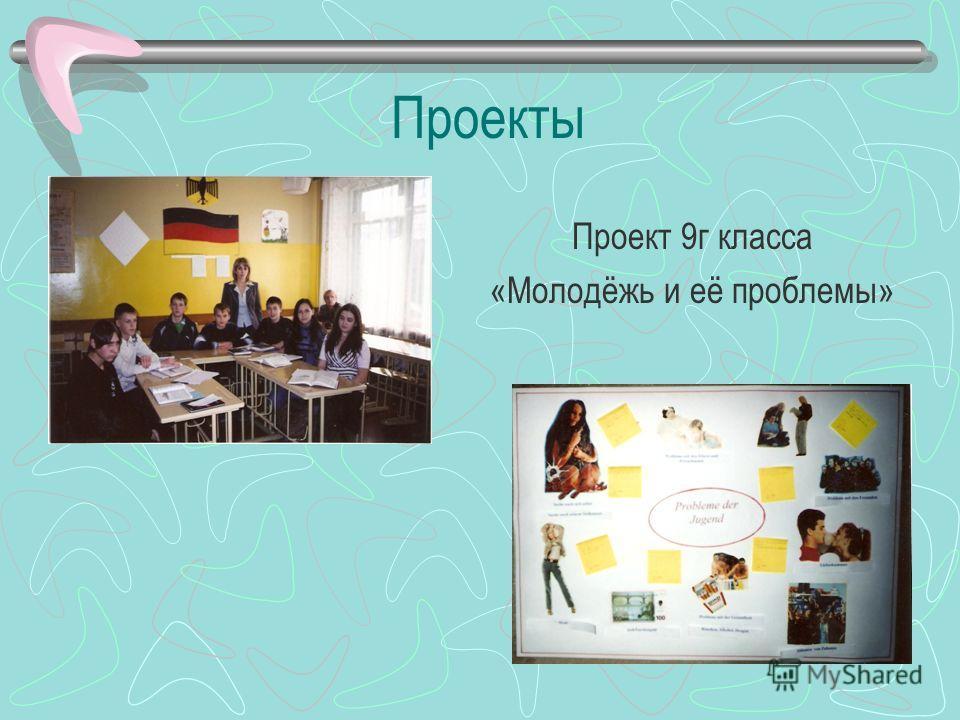 Проекты Проект 9г класса «Молодёжь и её проблемы»
