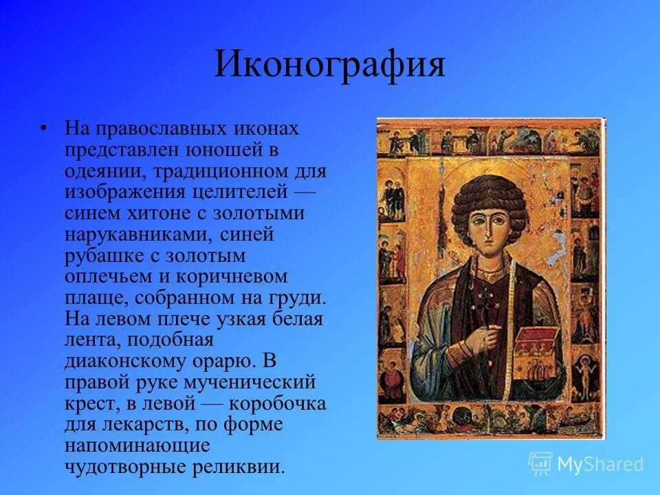 Иконография На православных иконах представлен юношей в одеянии, традиционном для изображения целителей синем хитоне с золотыми нарукавниками, синей рубашке с золотым оплечьем и коричневом плаще, собранном на груди. На левом плече узкая белая лента,