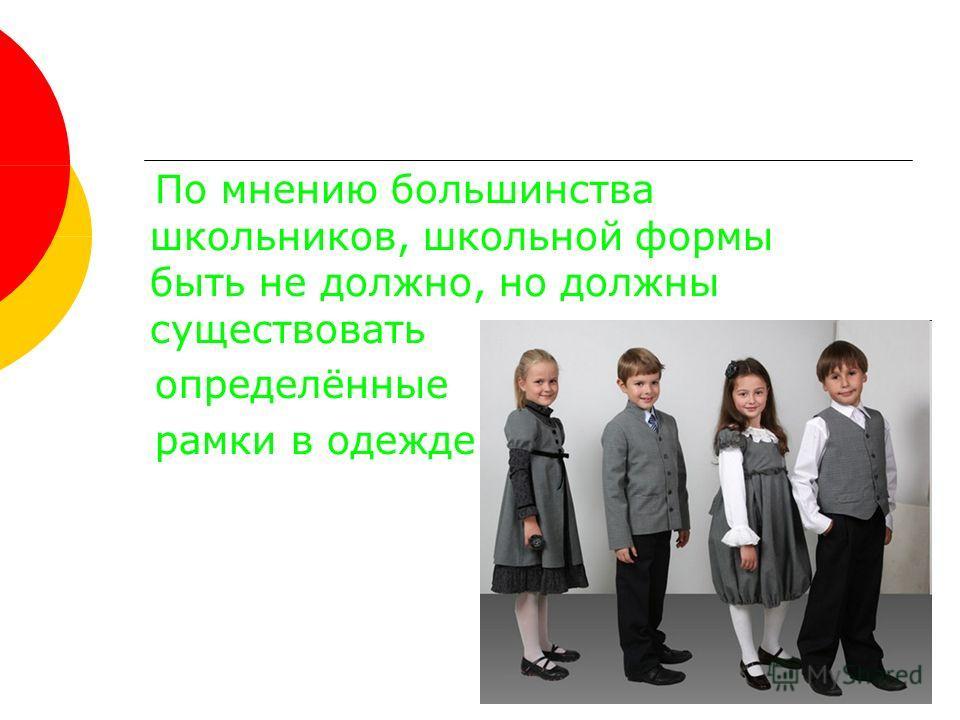 По мнению большинства школьников, школьной формы быть не должно, но должны существовать определённые рамки в одежде.
