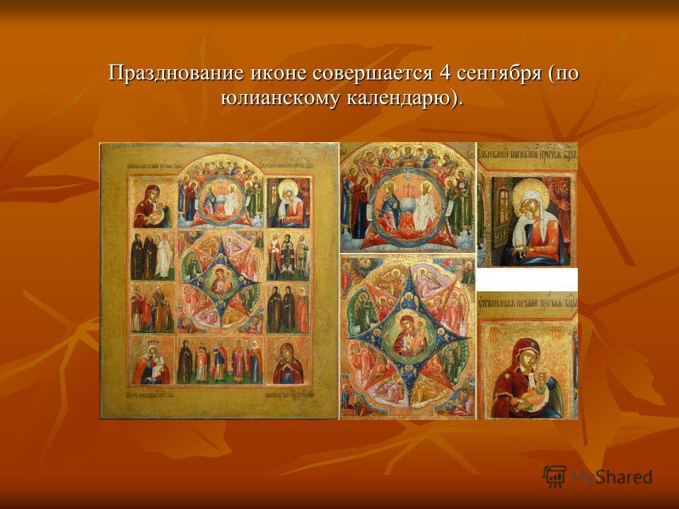 Празднование иконе совершается 4 сентября (по юлианскому календарю). Празднование иконе совершается 4 сентября (по юлианскому календарю).