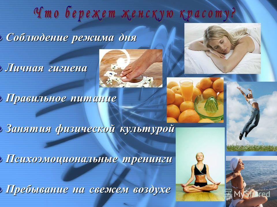 Соблюдение режима дня Личная гигиена Правильное питание Занятия физической культурой Психоэмоциональные тренинги Пребывание на свежем воздухе