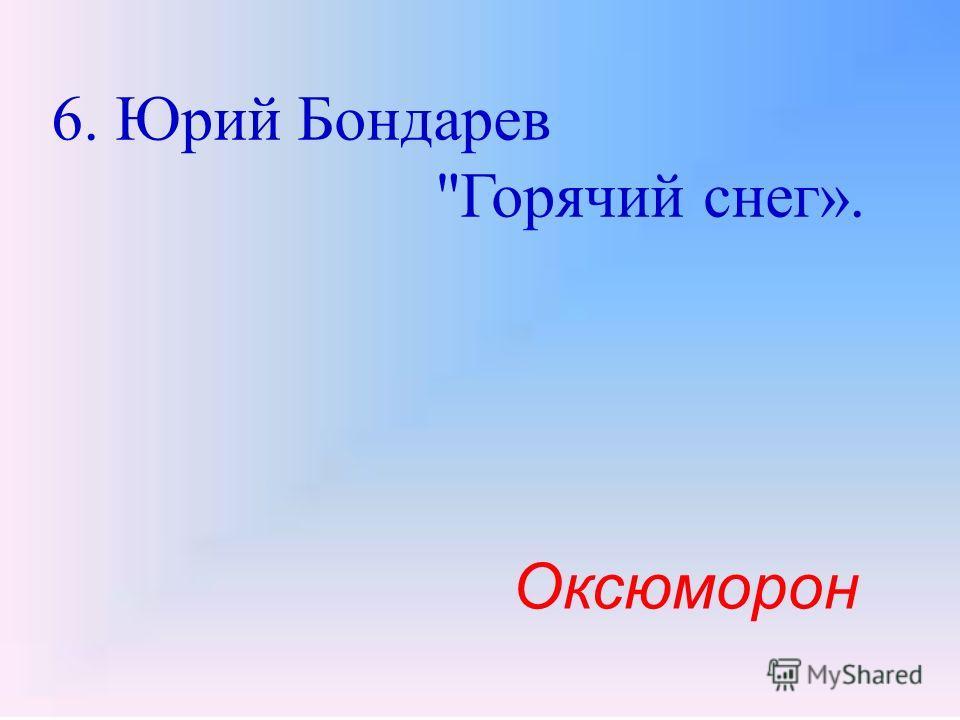 6. Юрий Бондарев Горячий снег». Оксюморон