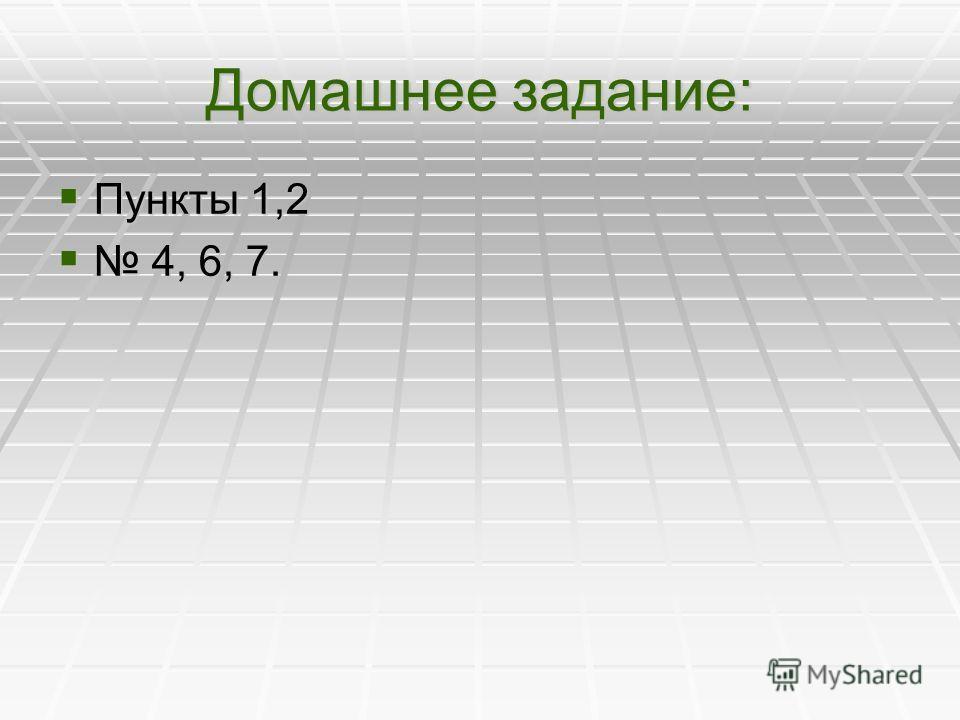 Домашнее задание: Пункты 1,2 Пункты 1,2 4, 6, 7. 4, 6, 7.
