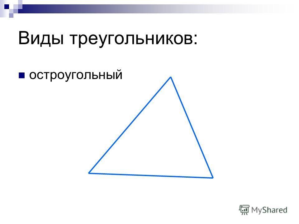 Виды треугольников: остроугольный