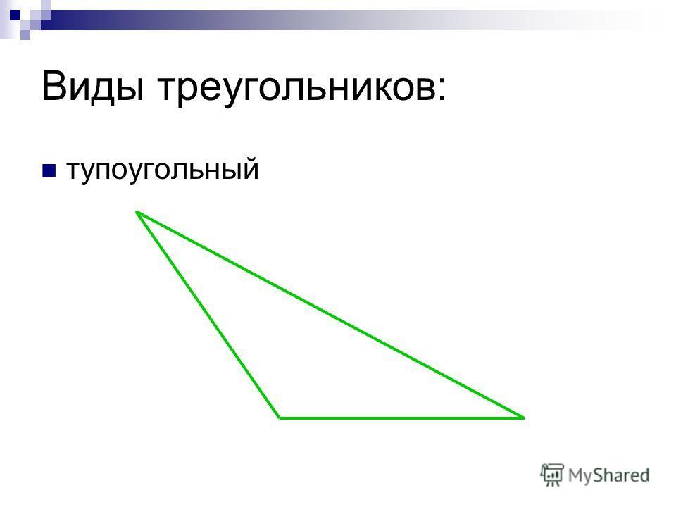 Виды треугольников: тупоугольный